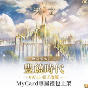 天堂2M專屬卡